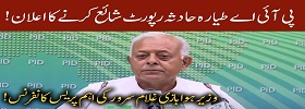 Ghulam Sarwar Press Conference