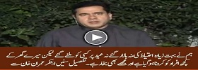 Anchor Imran Khan Got Infected