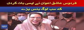 Firdous Ashiq Funny Comments