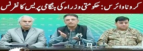 Fed Ministers & Ch NDMA Media Talk