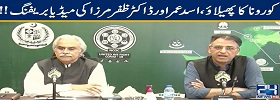 Asad Umar & Dr Zafar Press Briefing