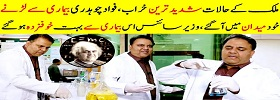 Fawad Chaudhry in Scientific LAB